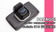 『開箱』支援GPS、胎壓偵測、影像不變形的 PAPAGO! GoSafe 51G 160度超廣角行車記錄器