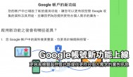 Google 帳號新功能上線!從您的裝置中收集更多個人資料來投遞更符合您興趣的廣告