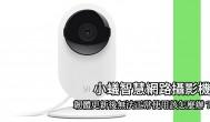 中國版小蟻智慧網路攝影機韌體更新之後無法使用該怎麼解決?