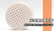 米家隨身電蚊好用嗎?值得買嗎?能用台灣的電蚊香片嗎?實測給你看!