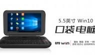 5.5吋觸控螢幕、搖桿、鍵盤、滑鼠搭載 Windows10 的口袋電腦來了!