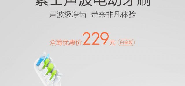 小米生態鏈新成員素士推出可用25天支援APP連動229人民幣聲波電動牙刷!
