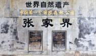 中國湖南張家界國家森林公園必去景點土家風情園區、楊家界、烏龍寨、天波府、天下第一橋、阿凡達哈里路亞懸浮山