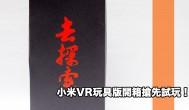小米VR眼鏡玩具版開箱搶先試玩!小米VR APP APK下載安裝教學