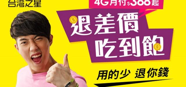 抓寶不怕流量增,台灣之星首創4G退差價上網吃到飽,月付$388起