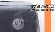 科技業界中的無印良品小米90分行李箱24吋開箱文來了!