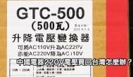只支援220V電壓的電器產品帶回台灣該怎麼辦?