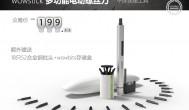 小米眾籌新品搶先曝光 wowstick 1fs 電動螺絲刀只要199元人民幣即可帶回家!