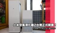 小米空氣淨化器2代台灣3995元正式開賣!究竟跟一代比起來有何不同?