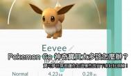 Pokémon GO 抓太多重複的神奇寶貝該怎麼辦?怎麼計算神奇寶貝的數值?怎麼轉換成升級用的星塵?