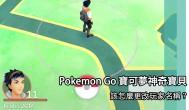 Pokémon GO 寶可夢神奇寶貝更新!0.33版本多了什麼功能?要怎麼更改玩家名稱呢?APK下載