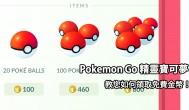 不用花錢也能免費領取 Pokémon GO 精靈寶可夢神奇寶貝金幣
