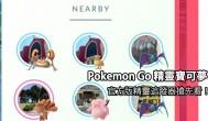 Pokémon GO 精靈寶可夢神奇寶貝官方版全新追蹤器功能搶先曝光!