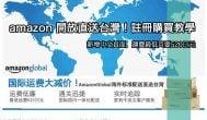 再也不用代購集運了amazon開放直送台灣!註冊購買教學懶人包教您怎麼預購任天堂迷你紅白機!