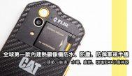 首款內建FLIR熱感應相機軍規三防 CAT S60智慧型手機動手玩!