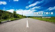 日本北海道知床密境景點!通往天堂的道路斜里天まで続く道