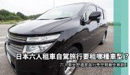 日本六人租車自駕旅行該租哪種車型才能在舒適度與行李空間取得平衡?