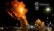 台灣直飛峴港輕鬆遊,越南中越其實比你想像中好玩!