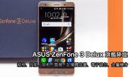 入手ASUS ZenFone 3 Deluxe的十大理由!