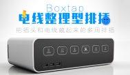 電源線收納盒再升級!具備排插、獨立開關、收納、USB充電、支撐架的Boxtap 148人民幣開放集資中!