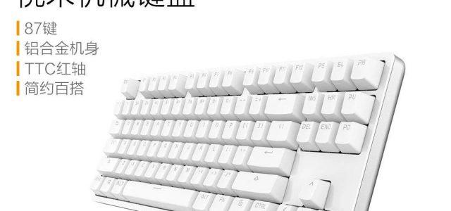 小米生態鏈新成員悅米科技推出1500元不到的紅軸機械式鍵盤!