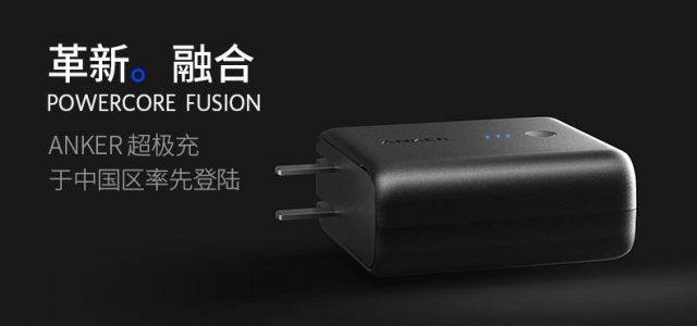 融合MacBook充電功能、內建插頭、5000mAh行動電源、2孔USB的ANKER超級充150人民幣開放集資中!