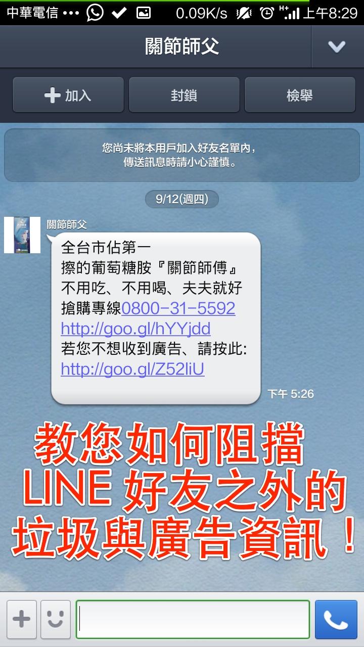 line 電腦 版 聊天 記錄 備份 到 手機