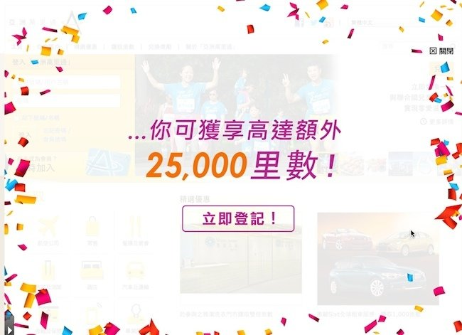 10 月 31 日前登記亞洲萬里通 Mega Miles 獎賞活動 2014,賺取額外里數最高 25,000 點 - 傳說中的挨踢部門