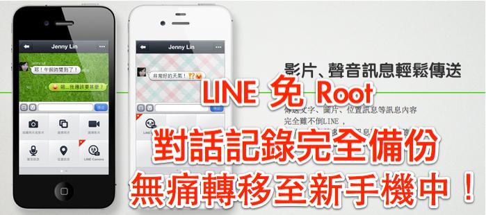 教您如何免 Root 將 LINE 聊天記錄備份、無痛轉移到新手機當中 - 傳說中的挨踢部門